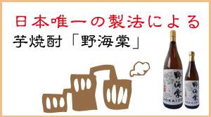 日本唯一の製法による芋焼酎「野海棠」