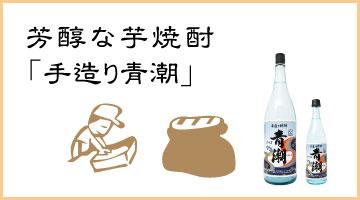 芳醇な芋焼酎「手造り青潮」