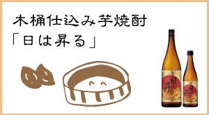 木桶(きおけ)芋焼酎「日は昇る」