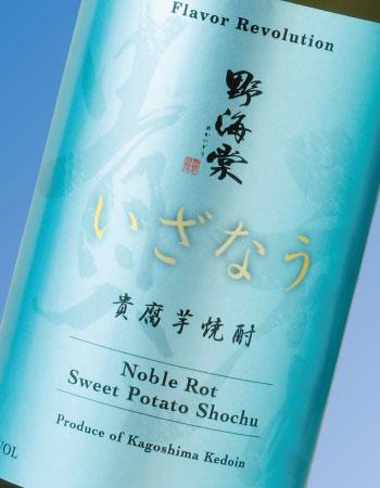 貴腐芋(きふいも)焼酎「野海棠いざなう」おかげさまで完売しました。