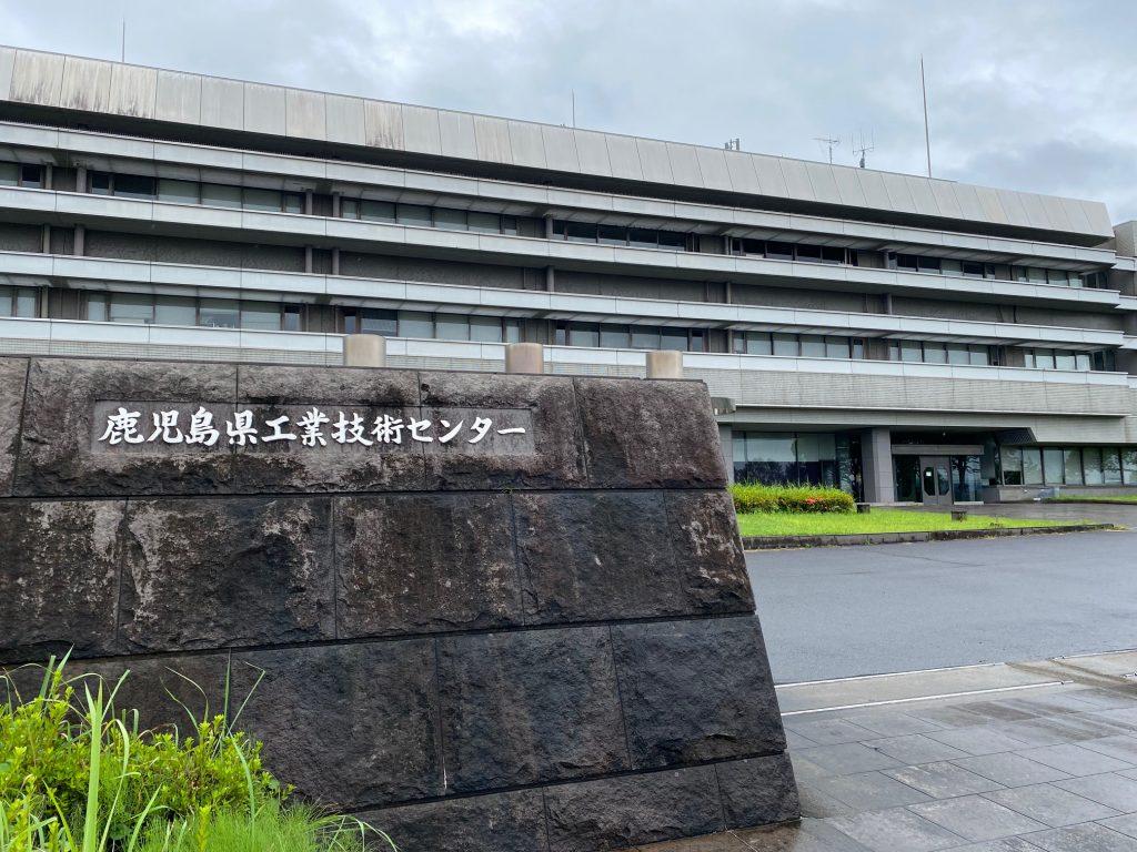 鹿児島県工業技術センター