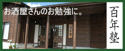 町のお酒屋さんのための研修所「百年塾」