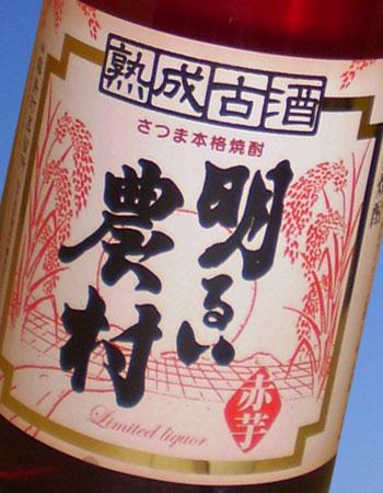赤芋熟成古酒・明るい農村 赤芋焼酎 25度