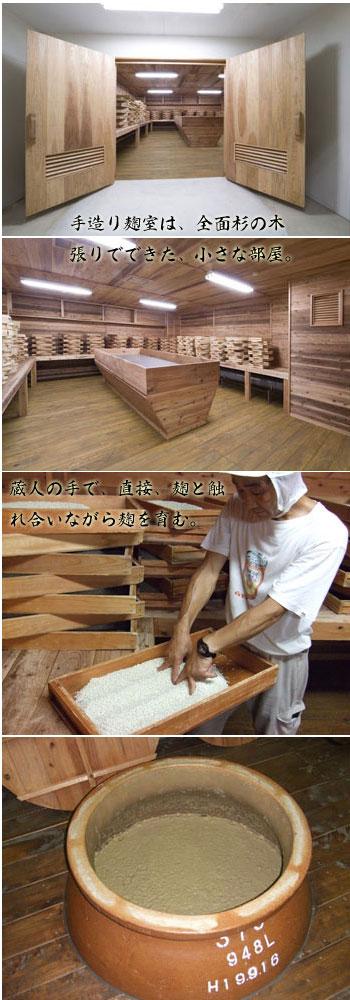 祁答院蒸溜所の手造り麹 麹室