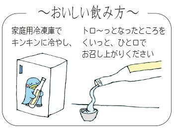 家庭用冷凍庫でキンキンに冷やし、トロ~っとなったところを一口でお召し上がりください。