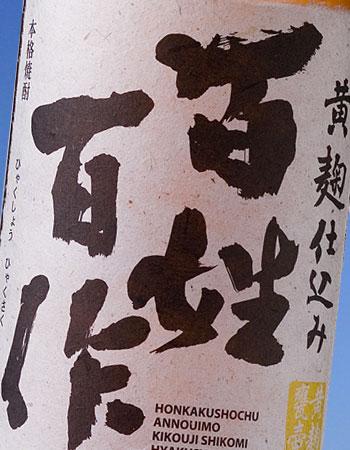 百姓百作・黄麹安納芋 芋焼酎 25度