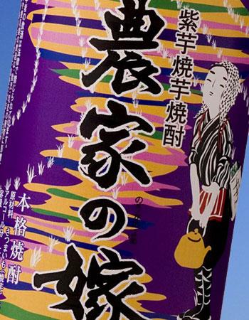 紫芋 焼芋焼酎 農家の嫁 25度