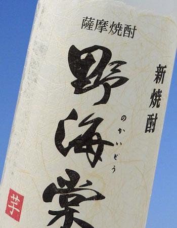 新焼酎野海棠 芋焼酎 25度