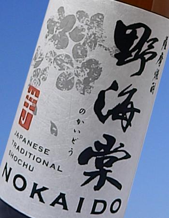 日本唯一の芋焼酎「野海棠」(手造り麹、木桶仕込み、木樽蒸留、洞窟貯蔵)