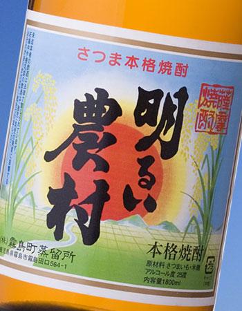 かめ壺芋焼酎・明るい農村
