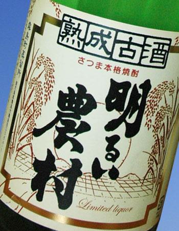 かめ壺芋焼酎・熟成古酒明るい農村・レトロ瓶