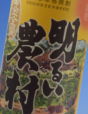 かめ壺芋焼酎・黄金全量明るい農村・芋麹・全量芋焼酎