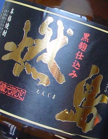 黒・燃島 芋焼酎 25度
