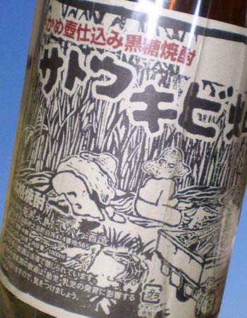 徳之島の黒糖焼酎 サトウキビ畑 25度