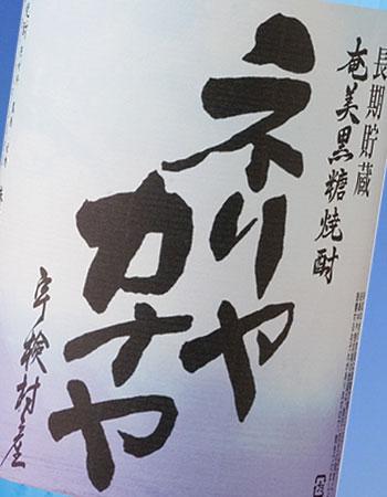 奄美大島の黒糖焼酎 ネリヤカナヤ 25度 バガス紙のラベル