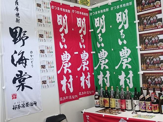 東京外食ビジネスウィーク 居酒屋産業展 2016