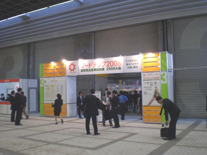 フードテック2008〈国際食品産業技術展2008大阪〉