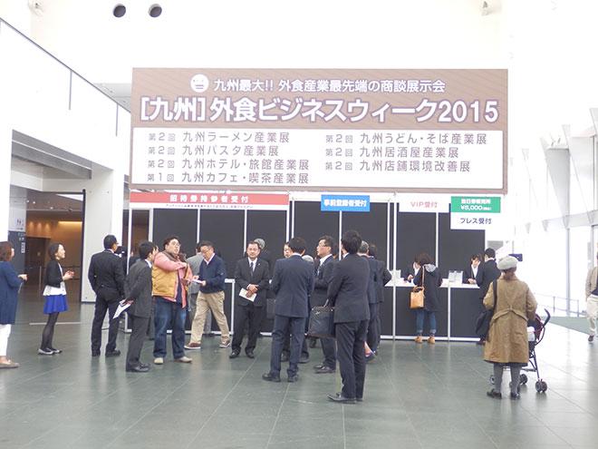 九州外食ビジネスウィーク 居酒屋産業展 2015