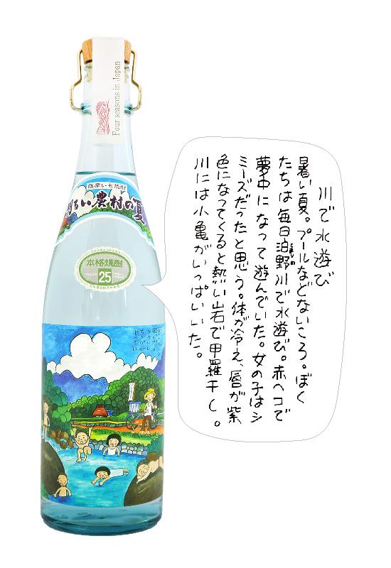 明るい農村の四季・夏 25度 芋焼酎 川で水遊びする、子どもたちをラベルに配しました。