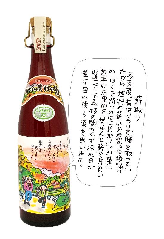 明るい農村の四季・秋 赤芋焼酎 黒麹 25度 古酒 お母さんと、紅葉に包まれた山での薪取りの思い出