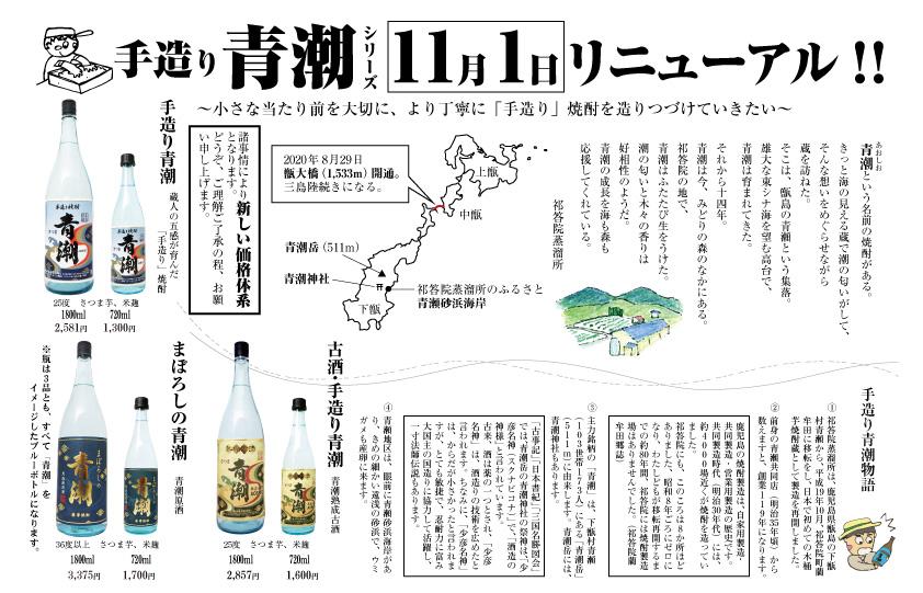 手造り青潮シリーズ11月1日リニューアル!!