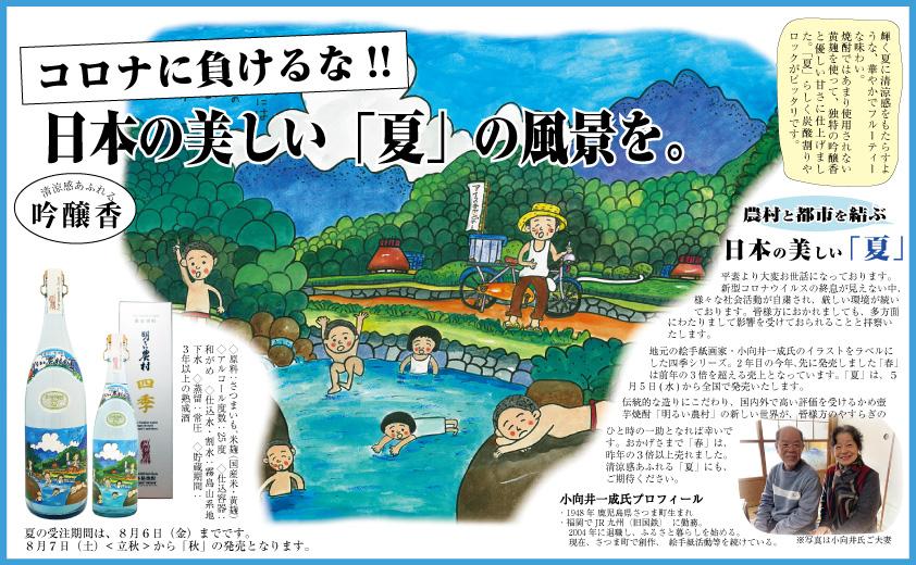 明るい農村の四季「夏」発売中!箱入は夏の贈り物にもピッタリです。