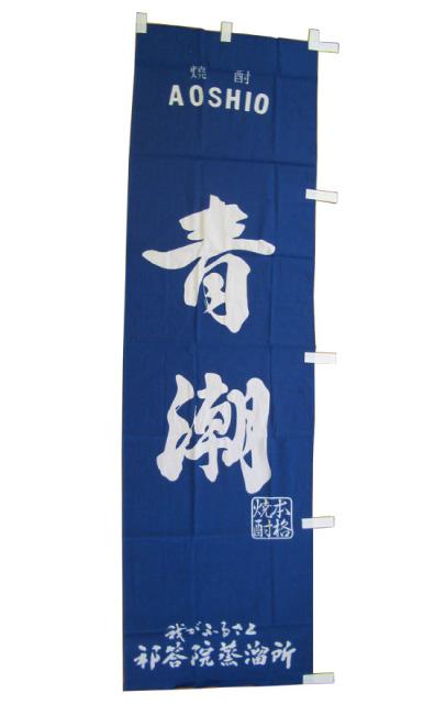 青潮 のぼり旗