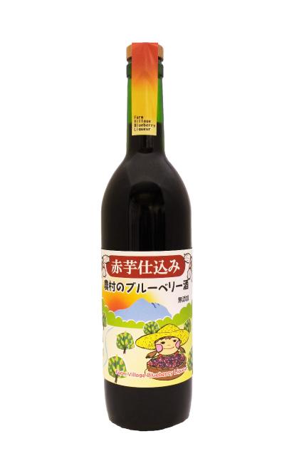 赤芋仕込み 農村のブルーベリー酒(リキュール)