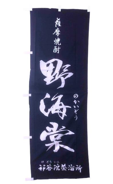 野海棠のぼり旗