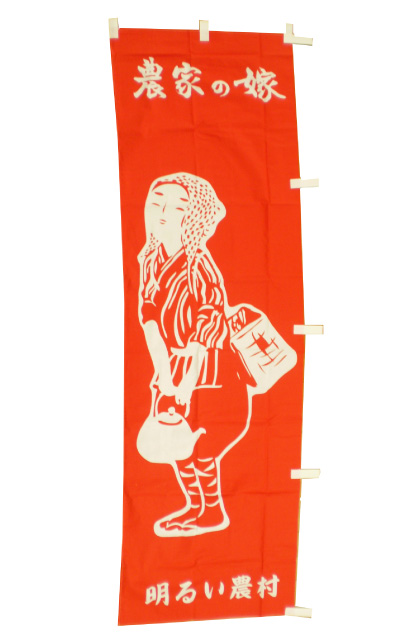 農家の嫁 のぼり旗