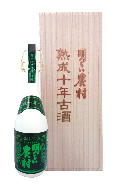 明るい農村 10年古酒(桐箱入)