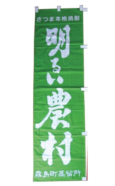 明るい農村のぼり旗