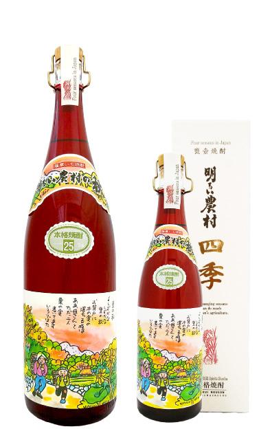 明るい農村の四季・秋 赤芋焼酎 黒麹 25度 古酒