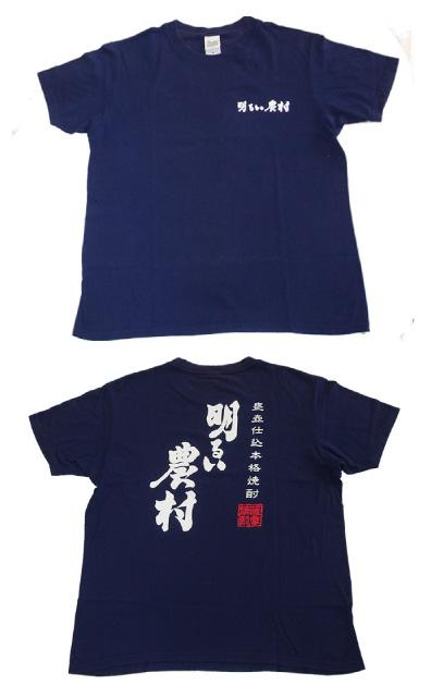 明るい農村 Tシャツ(紺)