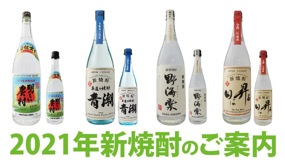 """2021年産「新焼酎」のテーマは、うま味成分から生まれる""""にごり""""!"""