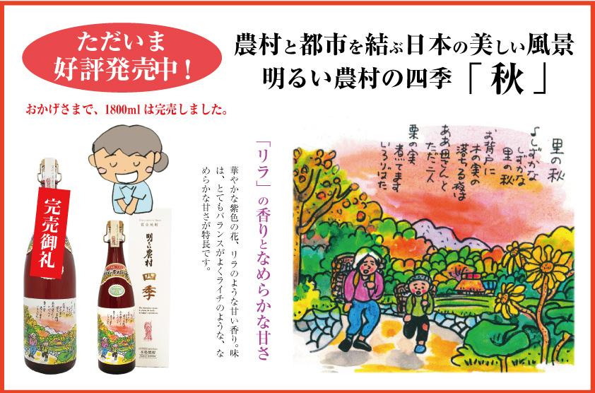 季節限定焼酎 明るい農村 四季シリーズ「秋」大人気発売中! ご好評につき、1.8L完売しました。